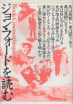 ジョン・フォードを読む・ブック・シネマテーク(7)(映画書)