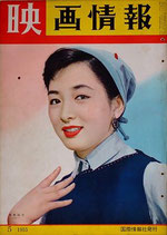映画情報1955年5月号(表紙・アン・バクスター/有馬稲子/雑誌)