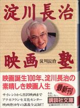 淀川長治映画塾(映画書)