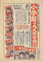 おもしろくてためになる 小学館の九大学習雑誌(広告&時間表)