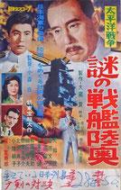 太平洋戦争・謎の戦艦睦奥(邦画ポスター)