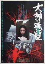 犬神の悪霊(たたり)(邦画ポスター)