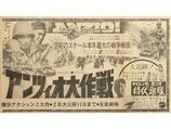 アンツィオ大作戦/サイレンサー第3弾待伏部隊(友楽映劇・ビラチラシ)