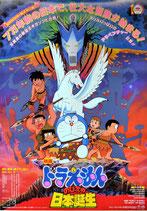 ドラえもん・のび太の日本誕生(ポスター・アニメ)