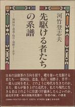 先駆ける者たちの系譜-黙阿弥・逍遥・抱月・須磨子・晋平