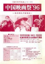 中国映画祭'96 百花繚乱中国電影(チラシ洋画)