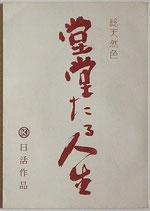 堂堂たる人生(映画台本)