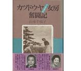 カツドウヤ(故山本嘉次郎)女房奮戦記(映画書)