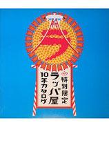 特別限定・ラッパ屋10年カタログ(演劇プログラム)
