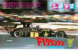 F1グランプリ・栄光の男たち