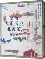 明治大正期の北海道 ― 写真と目録