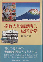 松竹大船撮影所前・松尾食堂(映画書)