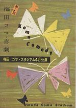 第2回梅田コマ喜劇「お笑い狐道中」「愚かなる母」(演劇・演芸・ミュージカルプログラム)