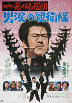 嗚呼!花の応援団・男涙の親衛隊(邦画ポスター)