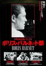映画話術の天才 ボリス・バルネット祭(チラシ洋画)