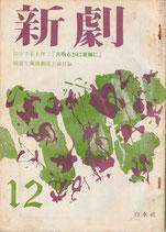 新劇「月明らかに星稀に」115・12月号(演劇雑誌)