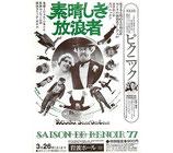 素晴らしき放浪者(洋画チラシ/岩波ホール)