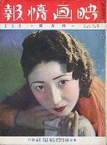 映画情報(表紙・高津慶子/ケティ・フォン・ナギイ/雑誌)