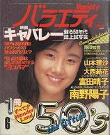 バラエティ(6月号・表紙・原田知世)(映画雑誌)