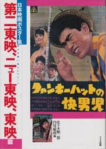 日本映画ポスター集 第二東映、ニュー東映、東映篇(映画書)