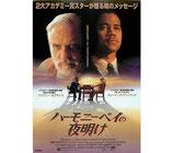 ハモニーベイの夜明け(チラシ洋画/シネマズ名古屋ベイシティ)