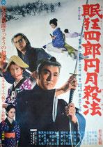 眠り狂四郎円月殺法(ポスター邦画)
