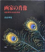 画家の肖像 高畠華宵の伝記と作品(美術書)