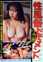 性風俗ドキュメント ザ・穴場(ピンク映画ポスター)