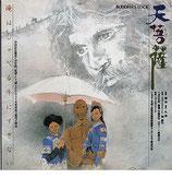 天菩薩(香港・中国映画/パンフレット)