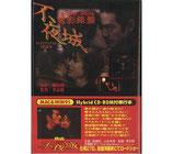 不夜城(Hybrid CD-ROM BOOK)電影銀盤(映画書)