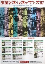 東宝シネ・ルネッサンス'87(邦画ポスター)