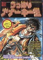 つっぱりアナーキー王・まんが秘宝Vol.2(漫画)