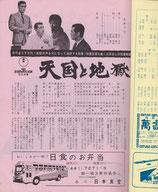 天国と地獄/続社長漫遊記/戦国野郎(日劇春のおどり/プログラム)