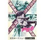 狙撃者(洋画チラシ/新宿ロマン劇場)