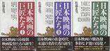 日本映画の巨匠たち・Ⅰ・Ⅱ・Ⅲ(全3冊)