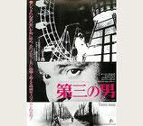 第三の男(リヴァイバル公開/チラシ洋画/日劇文化)