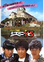 ウィーン物語・ジェミニ・YとS(邦画ポスター)