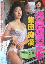 満員通勤電車 集団痴漢(ピンク映画ポスター)