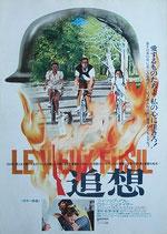 追想(フランス映画/プレスシート)
