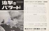 追撃のバラード(試写会ハガキ/映画宣材)