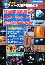 決定版 スペースSF映画の本(SF/映画書)
