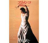 フラメンコ 二十のドラマ、二十の情熱(チラシ洋画/シアターキノ)