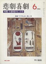 悲劇喜劇・6月号(特集・大劇場のヒット作)(NO・380/演劇雑誌)