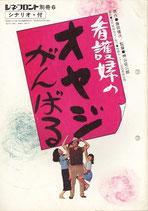 看護婦のオヤジがんばる(シナリオ/シネフロント別冊)