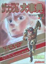 戦闘メカ・ザ・ブングル(アニメ/映画書)