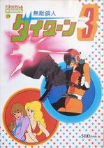 無敵鋼人 ダイターン3(アニメ/映画書)