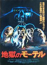 地獄のモーテル(アメリカ映画/プレスシート)