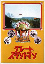 グレイト・スタントマン(アメリカ映画/パンフレット)
