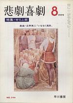 悲劇喜劇・8月号(特集・せりふ術/NO・346)(演劇雑誌)