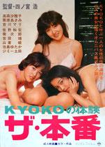 KYOKOの体験 ザ・本番(ピンク映画ポスター)